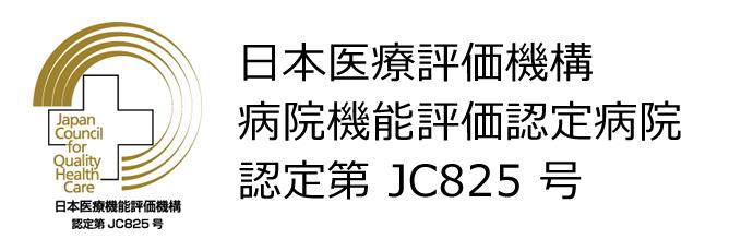 日本医療評価機構病院機能評価認定病院