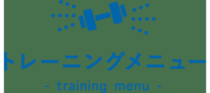 トレーニングメニュー